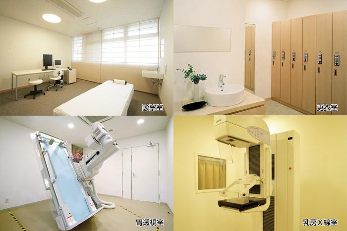 診察室、更衣室、胃透視室、乳房X線室