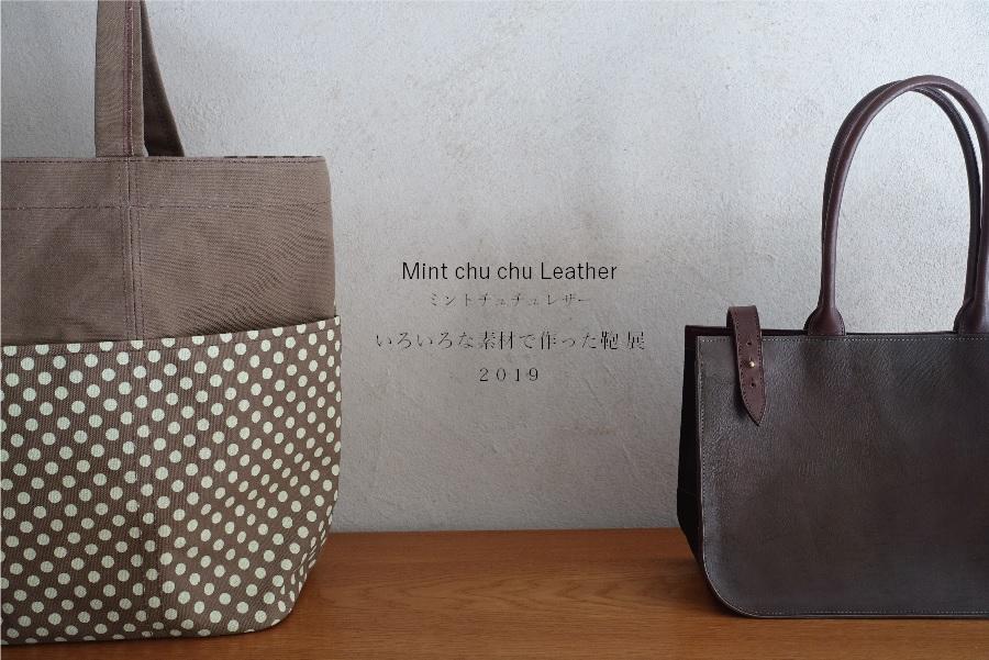 ミントチュチュレザー「いろいろな素材で作った鞄展」 イメージ