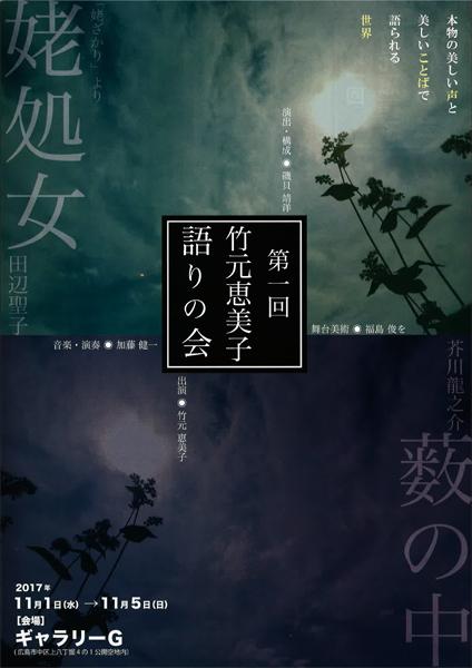 【終了】第一回 竹元恵美子 語りの会 イメージ