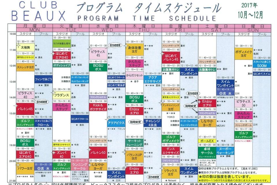 クラブ ビュークス 10~12月プログラムスケジュール イメージ