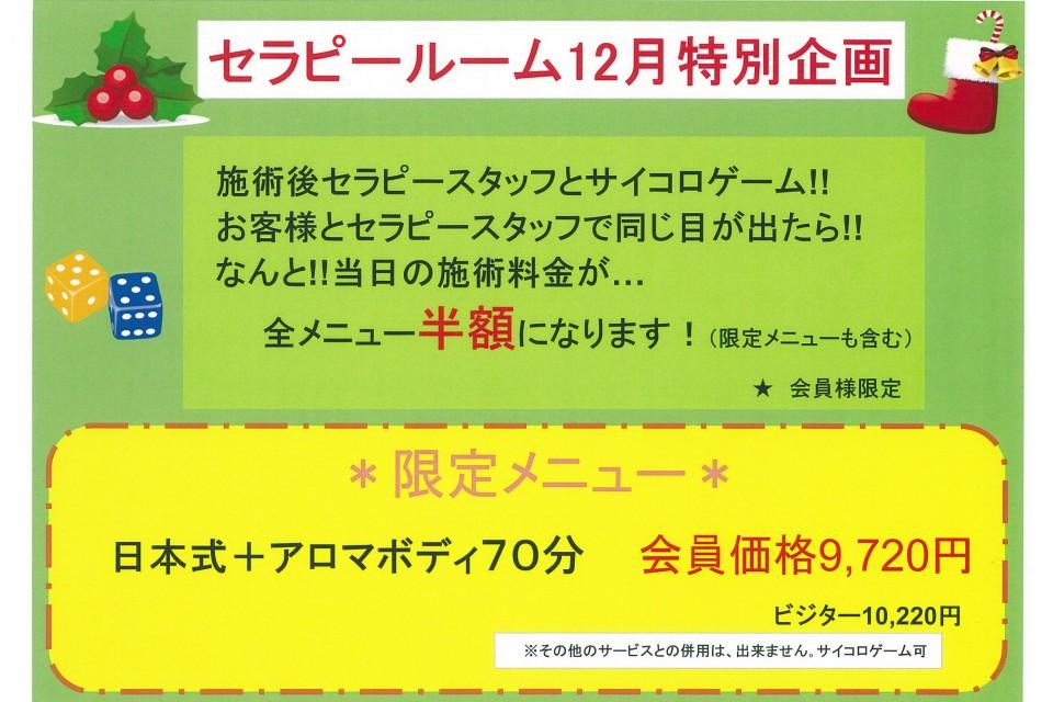 クラブ ビュークス セラピー12月限定メニュー イメージ