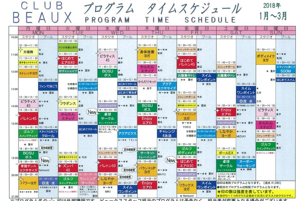 クラブ ビュークス 1~3月プログラムスケジュール イメージ