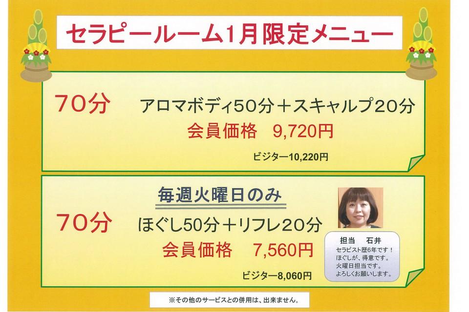 クラブ ビュークス セラピー1月限定メニュー イメージ