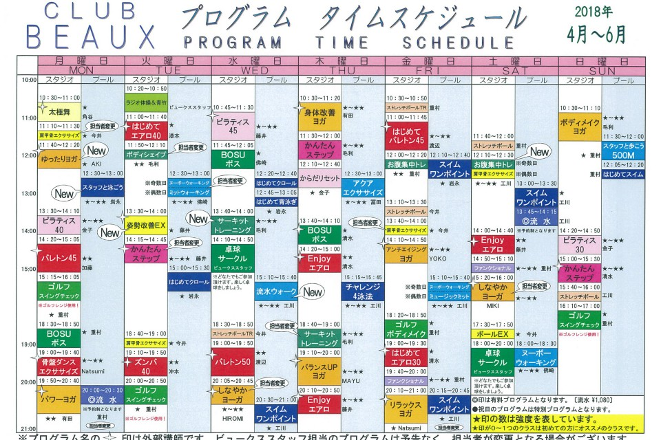 クラブ ビュークス 4月~6月プログラムスケジュール イメージ