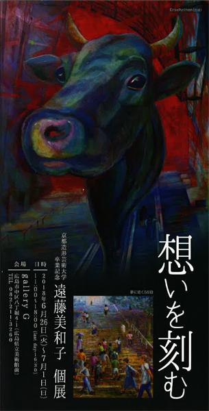 【終了】京都造形芸術大学卒業記念 遠藤美和子 個展「想いを刻む」 イメージ