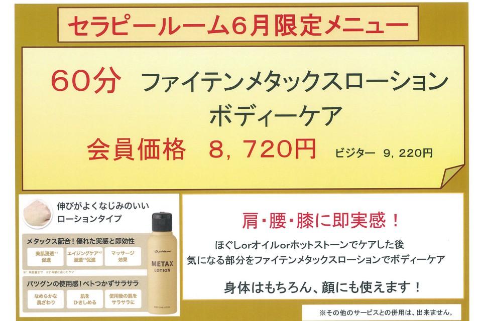 クラブ ビュークス セラピー6月限定メニュー イメージ