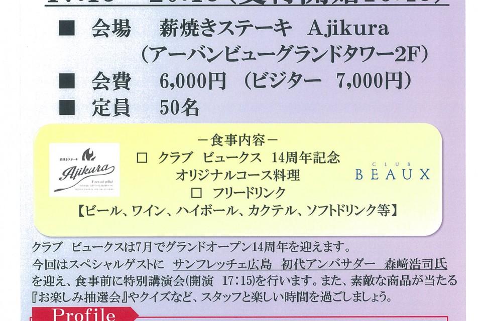 クラブ ビュークス 14周年記念パーティーのお知らせ イメージ