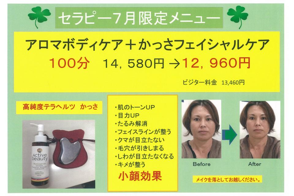 クラブ ビュークス セラピー7月限定メニュー イメージ