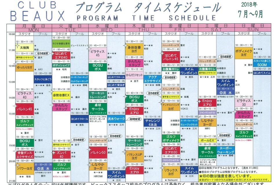 クラブ ビュークス 7月~9月プログラムスケジュール イメージ