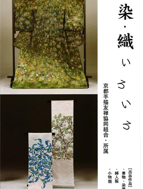 米山清人「第2回 京友禅の匠染織展」 イメージ