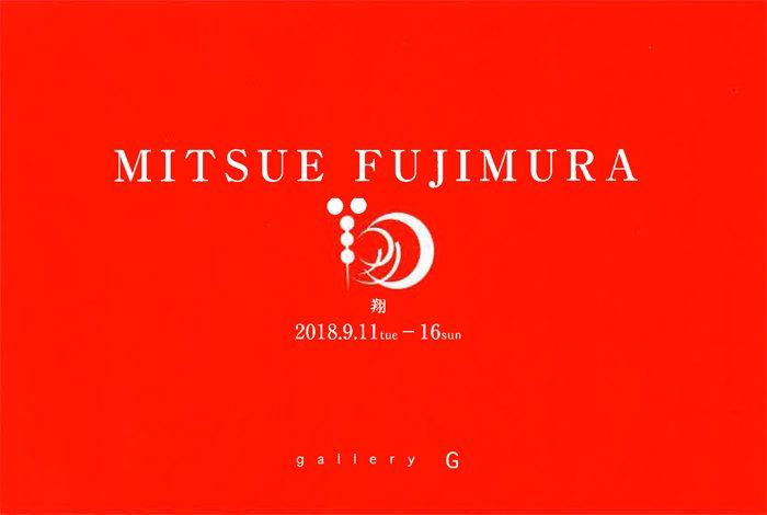 【終了】藤村満恵展「自分らしく生きる」前衛書道と現代美術 イメージ