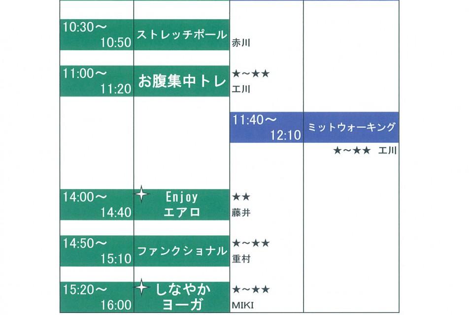 クラブ ビュークス 8月11日(土)祝日プログラム イメージ