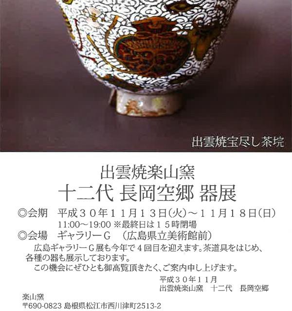 長岡空郷 出雲焼楽山窯 器展 イメージ