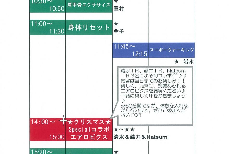 クラブ ビュークス 12月24日(祝・月)プログラムスケジュール イメージ