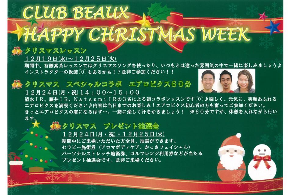 クラブ ビュークス   ☆HAPPY クリスマス WEEK☆           開催のお知らせ イメージ