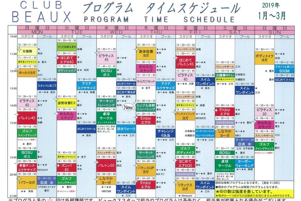 クラブ ビュークス 1月~3月プログラムタイムスケジュール イメージ