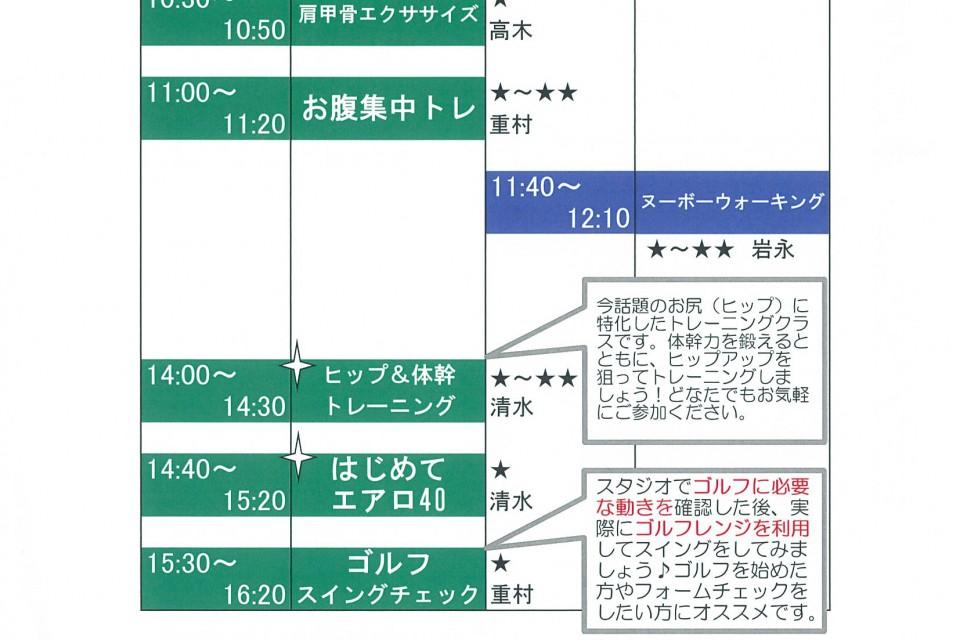 クラブ ビュークス 1月14日(祝・月)プログラムスケジュール イメージ