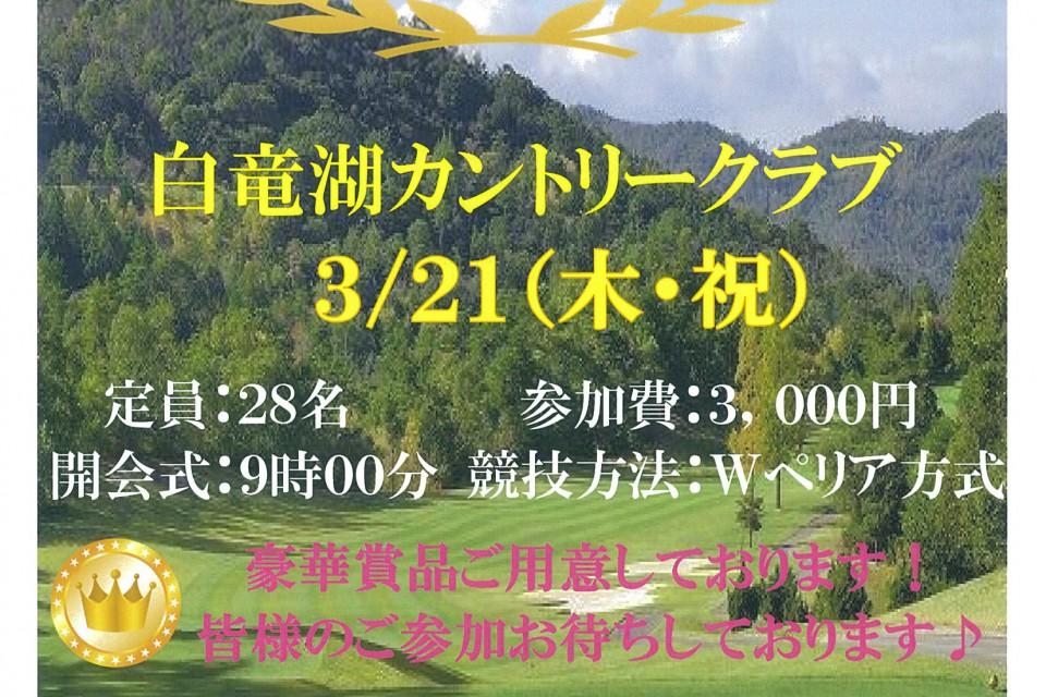 第3回 アランビック杯 クラブビュークスゴルフ大会 イメージ