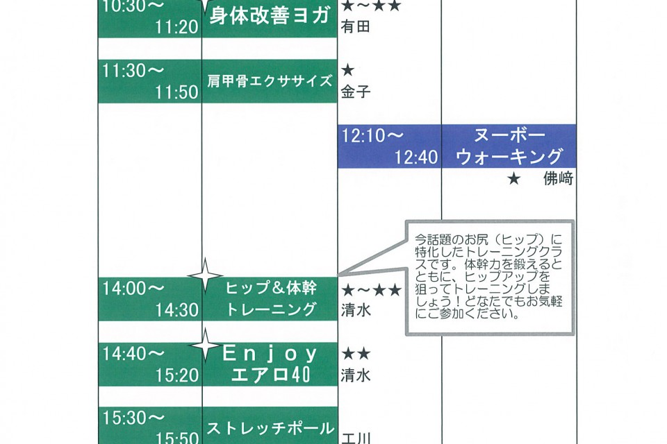 クラブビュークス 3/21(木)祝日プログラムスケジュール イメージ