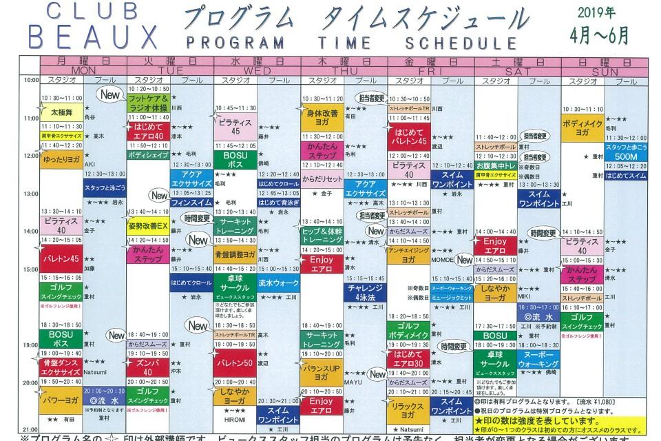 クラブ ビュークス 4月~6月プログラムタイムスケジュール イメージ