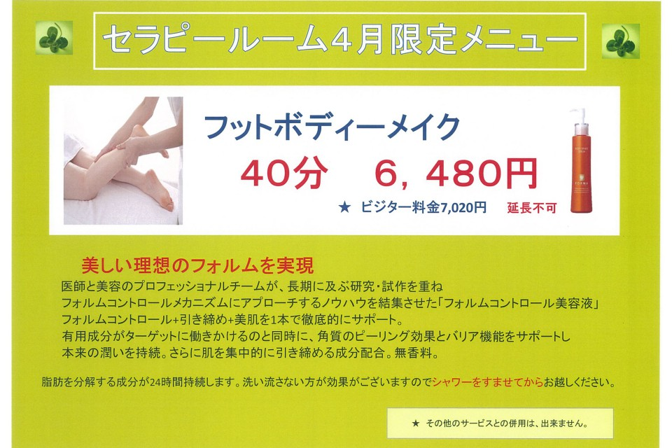 クラブ ビュークス セラピー4月限定メニュー イメージ