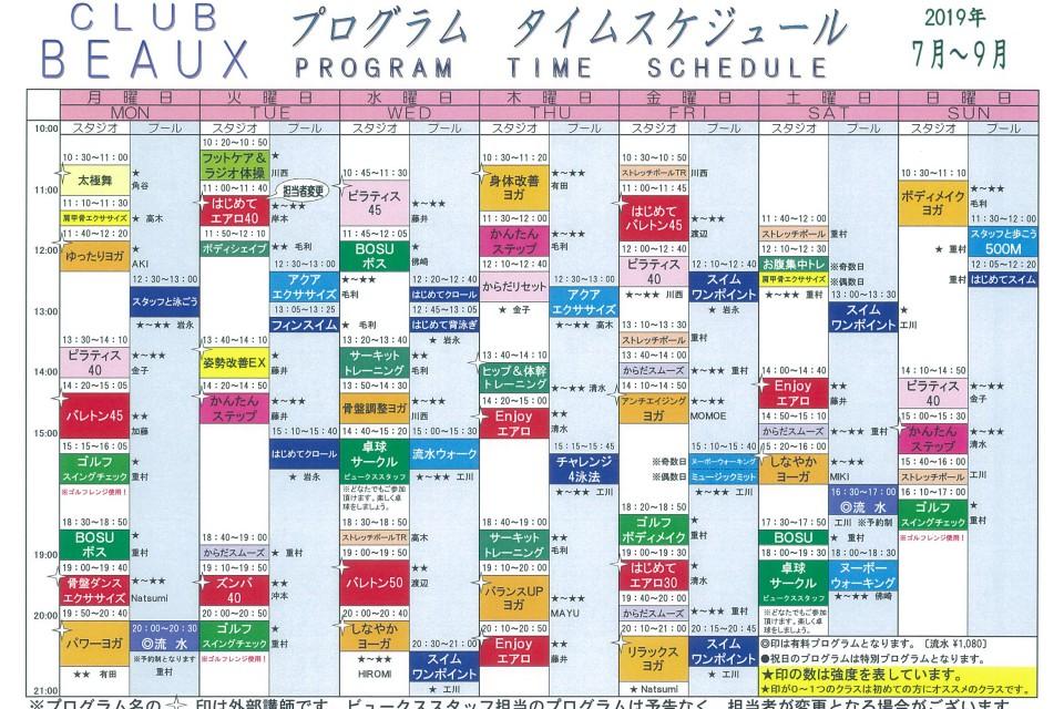 クラブビュークス 7月~9月プログラムスケジュール イメージ