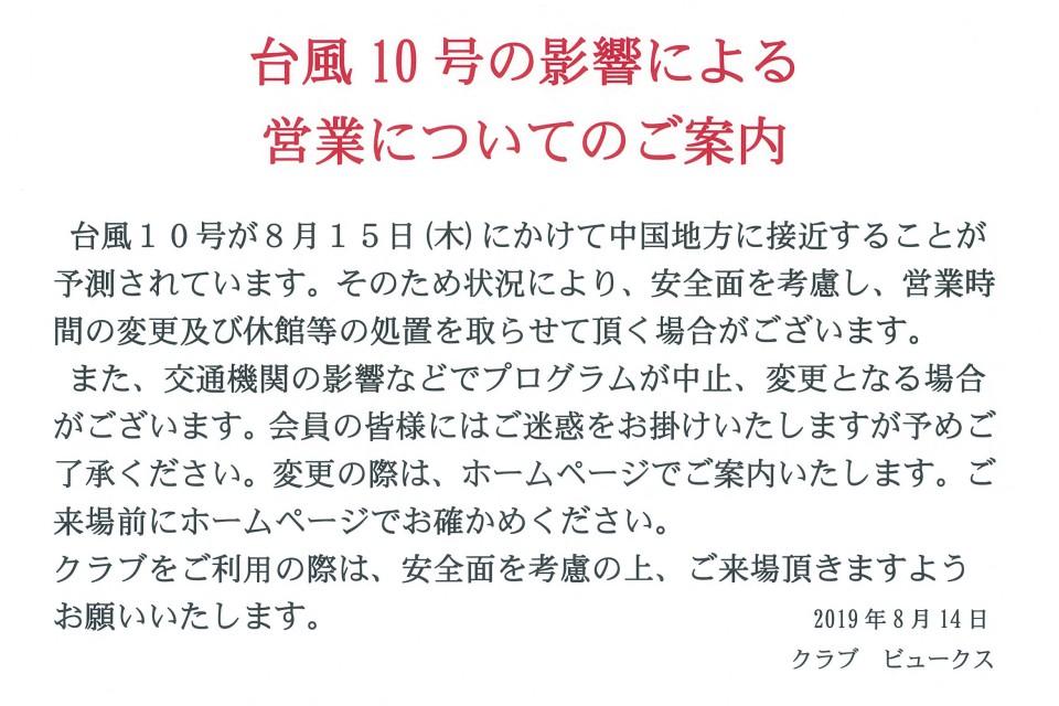 台風10号の影響による営業について イメージ
