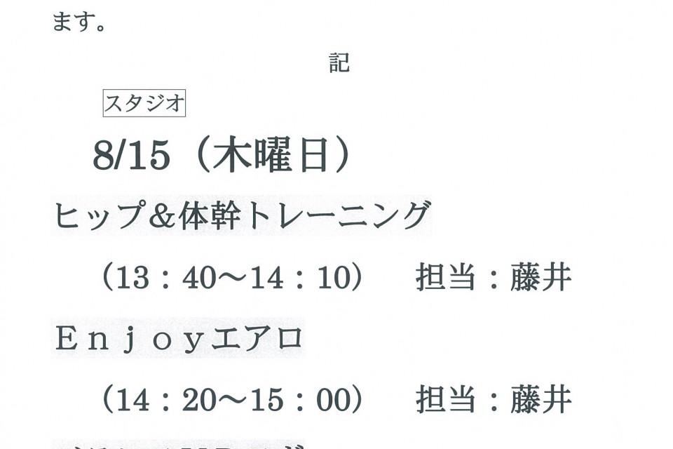 クラブビュークス8/15 (木)プログラム休講のお知らせ イメージ