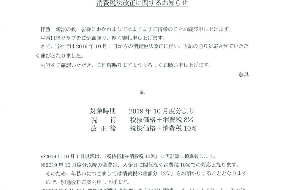 クラブビュークス【消費税法改正に関するお知らせ】 イメージ
