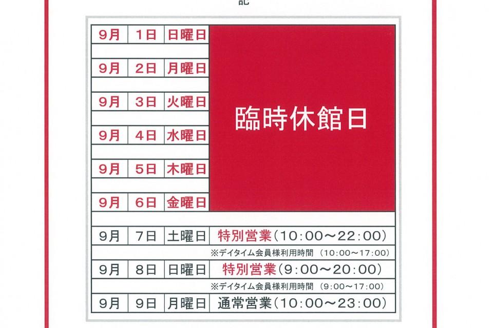 クラブビュークス【リニューアル工事に伴う臨時休館のお知らせ】 イメージ