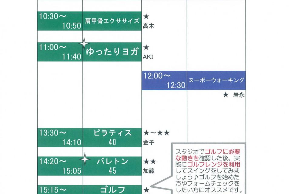 クラブ ビュークス9月16日(祝)プログラムスケジュール イメージ