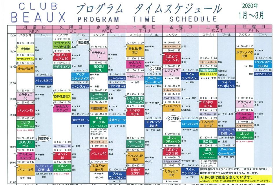 クラブビュークス1月~3月プログラムスケジュール イメージ