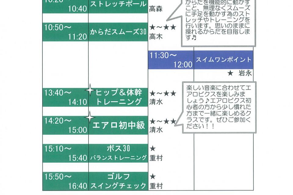 クラブビュークス2月24日(月)祝日プログラムスケジュール イメージ