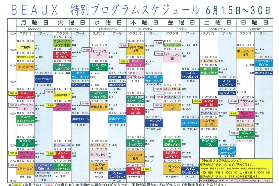 クラブビュークス 6月15日~30日 特別プログラムスケジュール イメージ