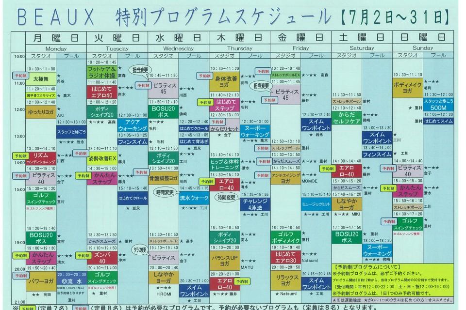 クラブ ビュークス特別プログラムスケジュール(7/2~7/31) イメージ