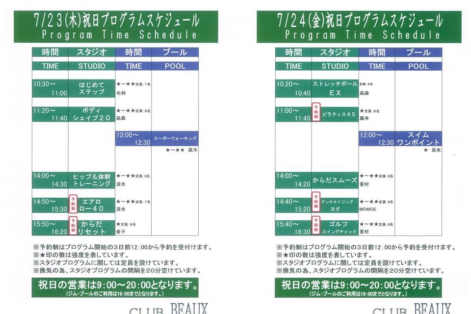 クラブビュークス 7月23日(木)・24日(金) 祝日プログラムスケジュール イメージ