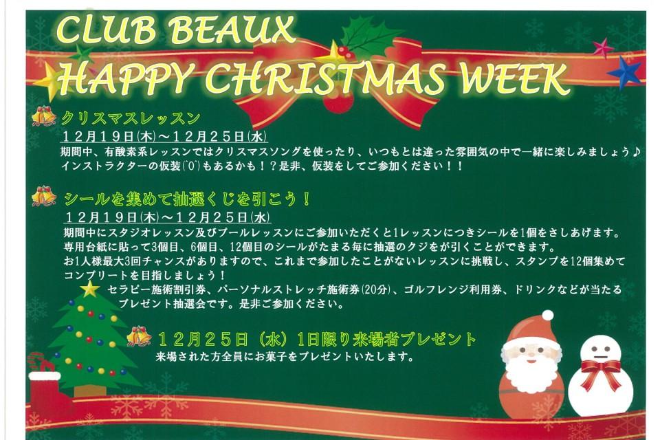 クラブビュークス クリスマスイベントのお知らせ イメージ