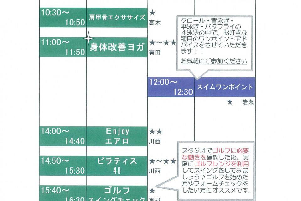 クラブビュークス9月24日(月)祝日プログラムスケジュール イメージ