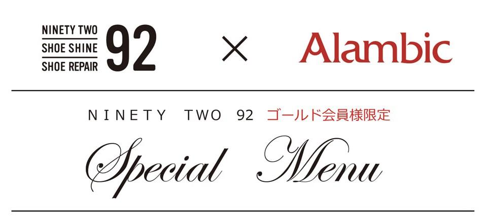 NINETY TWO × Alambic特別企画 イメージ