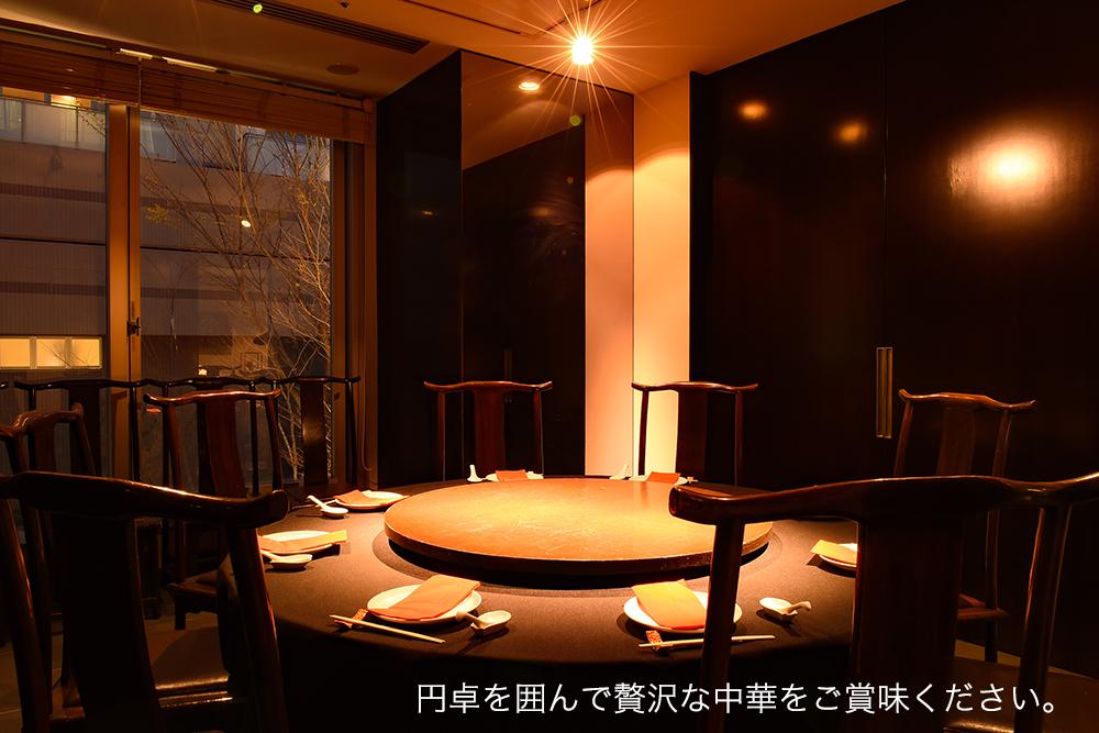 円卓を囲んで贅沢な中華をご賞味ください。