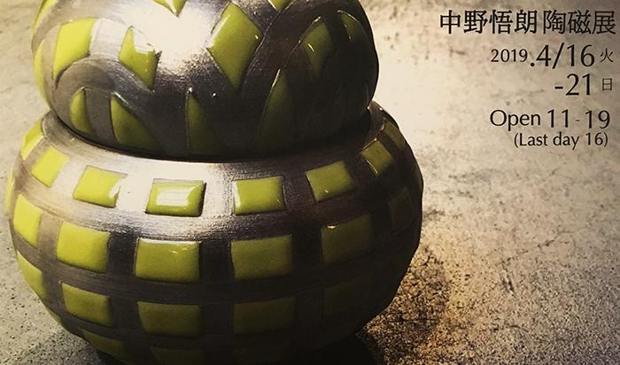 中野悟朗 陶磁展 イメージ