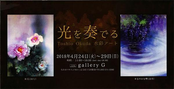 【終了】光を奏でる Toshio Okuda 水彩アート イメージ