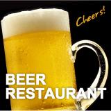 7月28日(木)・29日(金)・30日(土)「第8回 ビアレストラン」開催 イメージ