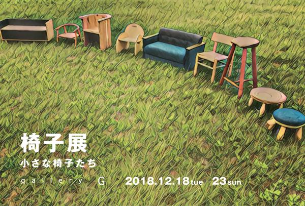 【終了】椅子展 小さな椅子たち イメージ
