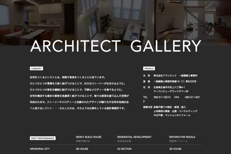 「建築デザイン」ページを更新しました。 イメージ