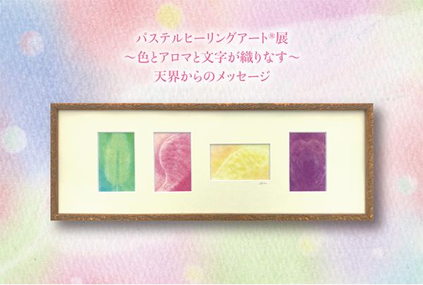 パステルヒーリングアート®展〜色とアロマと文字が織りなす〜 天界からのメッセージ イメージ