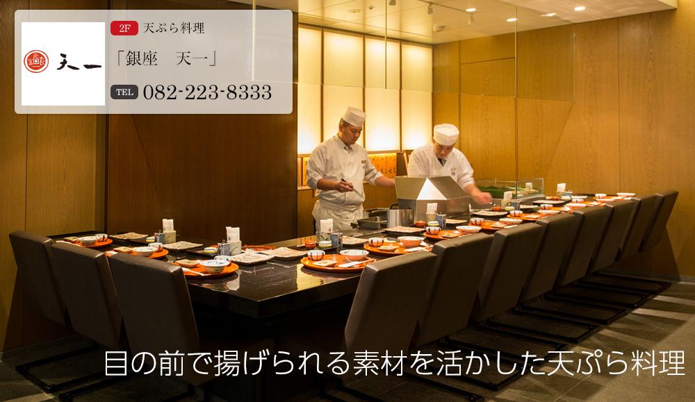 かなわ - 銀座/魚介料理・海鮮料理 [食べログ]