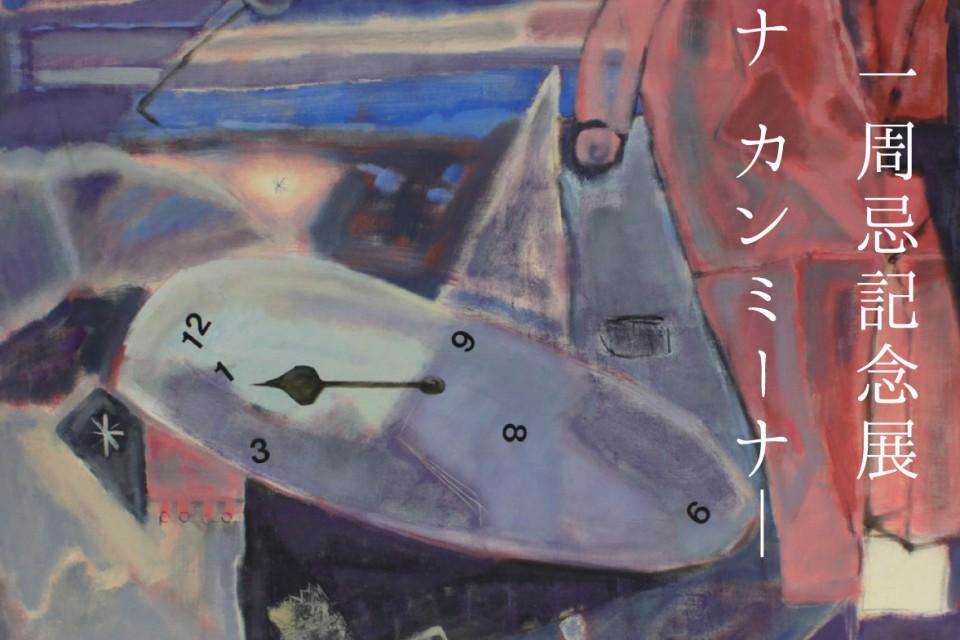 【終了】特別Gセレクション「いさじ章子 一周忌記念展 −カンミーナ カンミーナ−」 イメージ
