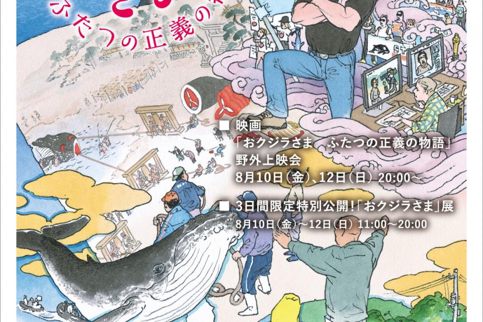 【終了】3日間限定特別公開!「おクジラさま」展 イメージ