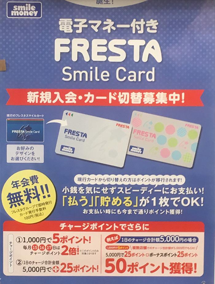 お得に便利♪フレスタスマイルカード